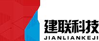河南建联电子科技有限公司